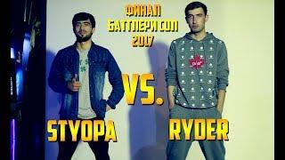 Styopa vs. Ryder, Маҷлис оид ба гузаронидани финал (Барои ЧИ бо Шикорчи)