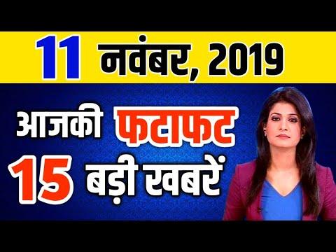 आज 11 नवंबर 2019 का मौसम,mosam ki jankari November ka mausam vibhag aaj weather news,ayodhya verdict