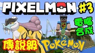 Minecraft:「傳說級POKEMON」雷公入手?電腦合成方法 (Pixelmon #3)