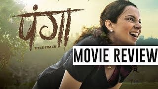 Panga Movie Review | #TutejaTalks