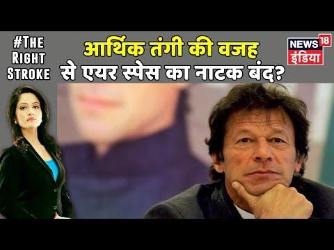 Pakistan ने आर्थिक तंगी की वजह से Air Space वाला नाटक बंद कर रहा है?   #TheRightStroke   Arpita Arya