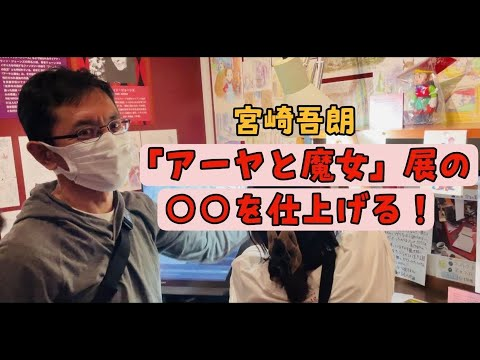 「アーヤと魔女」展の○○を仕上げる!!