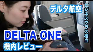 デルタ航空ビジネスクラス相当 DELTA ONE機内レビュー