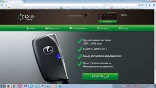 Lx Life Company вебинар от 05.09.2017