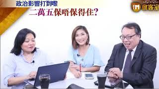 【iM會客室live】政治影響打到嚟 二萬五保唔保得住?