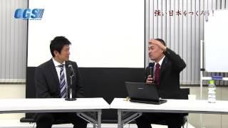 第11回 強い日本を造る、大切な五つのこと。
