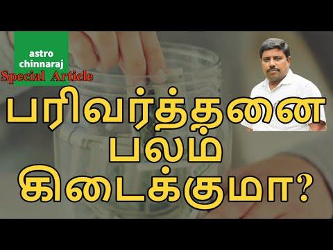 திருமணம் நடக்குமா? | Astrology Classes In Tamil | Astrologer Chinnaraj | Astrology In Tamil