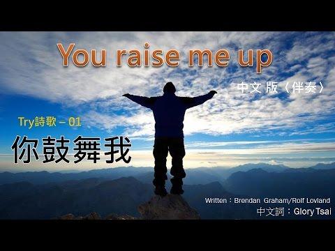 榮耀之聲- -TRY伴唱02你鼓舞我 You raise me up 中文版 伴奏 / 音樂 / 卡拉ok / 伴唱 / karaoke