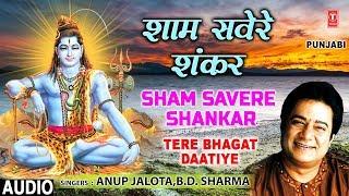 शाम सवेरे शंकर Shaam Savere Shankar I ANUP