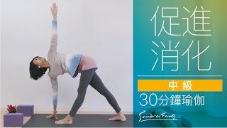 促進消化 30分鐘瑜珈 中級 [#1] by Sandra Fang