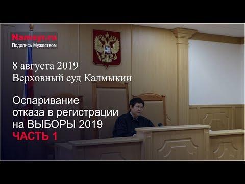 8 августа 2019. Часть 1 - Выступления сторон. Оспаривание отказа в регистрации Н. Манджиева в суде.