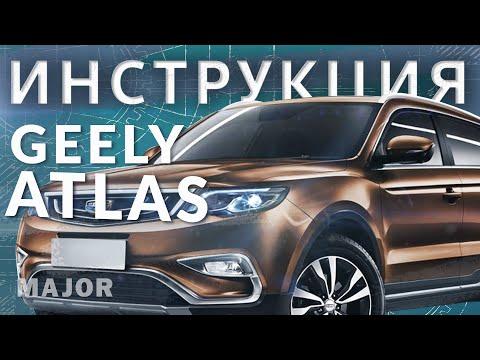 Инструкция Geely Atlas 2020 от Major Auto