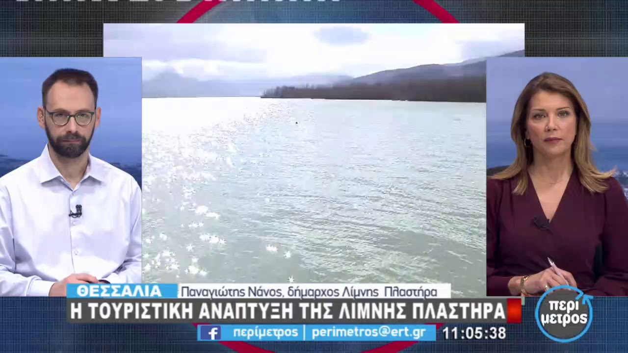 Η τουριστική ανάπτυξη της λίμνης Πλαστήρα   9/2/2021   ΕΡΤ