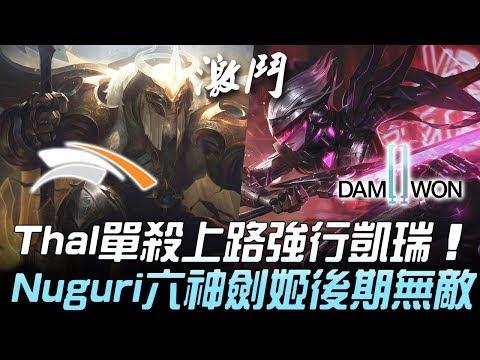 HLE vs DWG Thal單殺上路強行凱瑞 Nuguri六神劍姬後期無敵!Game 1