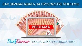 Заработок на просмотре рекламы в SurfEarner. Пошаговая инструкция