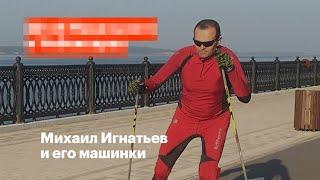 Михаил Игнатьев и его машинки