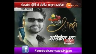 Pimpri Chinchwad | Gangster Groups Video Getting Viral On Youtube