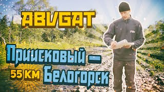Не смотреть! Лютые маты! Приисковый - Белогорск 55км. дикая тайга. Пеший одиночный поход по р. Кия