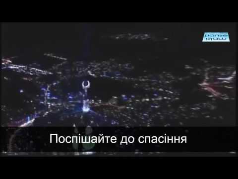 Азан українською мовою