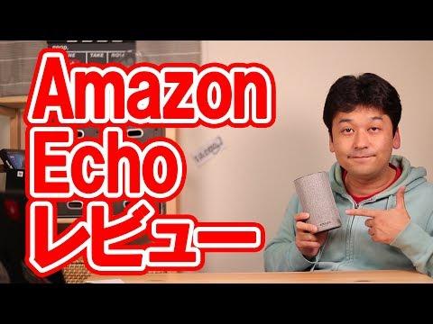 【開封】Amazon Echo レビュー【アマゾン・エコー・スマートスピーカー】