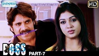 Boss I Love You Telugu Full HD Movie | Nagarjuna | Nayantara | Poonam Bajwa | Nasser | Part 7
