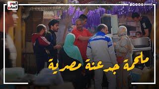 هيه دي جدعنة شعب مصر