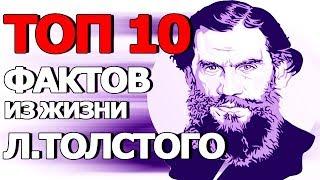 Топ 10 Фактов из Жизни Льва Толстого