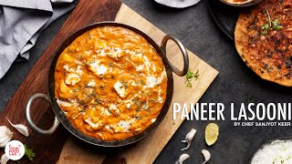 Paneer Lasooni Recipe | My Secret Recipe | Chef Sanjyot Keer | पनीर लसुनी