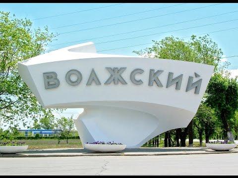 Волжский - город моей судьбы