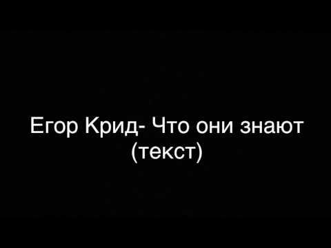 Егор Крид- Что они знают (текст)