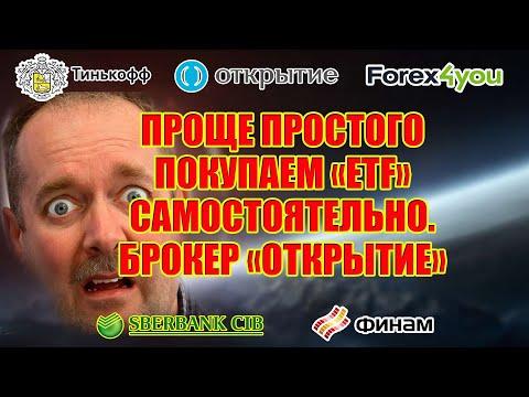 Список официальных российских брокеров