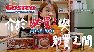 Costco冷凍食品可以買嗎? 據說拍好市多開箱都很多人看|壹加壹
