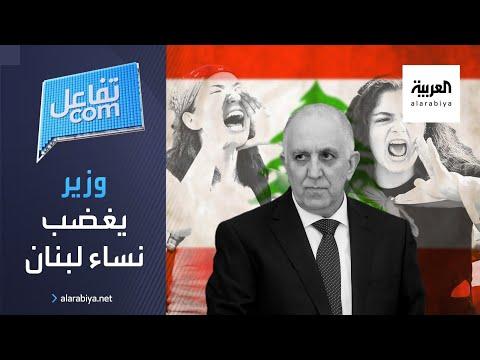 العرب اليوم - حملة نسائية غاضبة على وزير لبناني