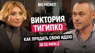 Виктория Тигипко. Про венчурный бизнес, фестивальное кино и стратегию TA Ventures