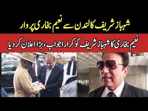 Naeem Bukhari Revealed The Future Of Sharif family   TPN