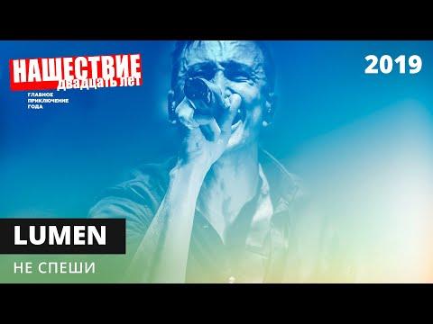 Lumen - Не спеши // НАШЕСТВИЕ 2019 // НАШЕ