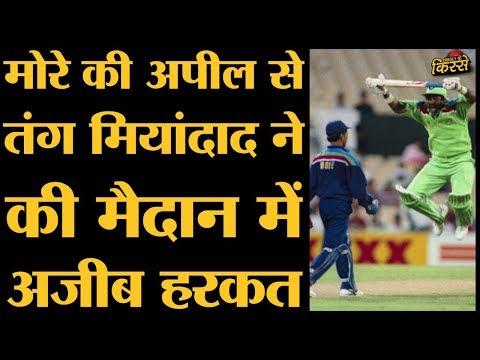 Kiran More की अपील से खिसियाए Javed Miandad बंदर की तरह उछलने लगे | Ind vs Pak World Cup 1992