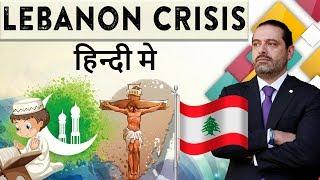 Lebanon Crisis - PM Saad Hariri resignation - Saudi Arabia Vs Iran cold war - Geopolitics and future