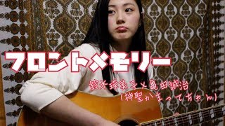 Coverフロントメモリー/鈴木瑛美子×亀田誠治神聖かまってちゃん雛吉桃世