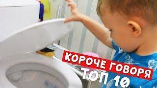 ТОП 10 - лучших видео КОРОЧЕ ГОВОРЯ 2017 года от Mark ON (Сборник 1)