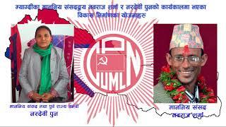CPN UML म्याग्दीका माननिय संसद नवराज शर्मा।नरदेवी पुनको कार्यकालमा भएका विकास निर्माणका योजनाहरु