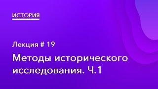 19. Методы исторического исследования Ч.1 фото