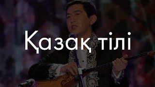 Казахский язык? Сейчас объясню!