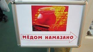 Для тех кому в Европах и Америках мёдом намазано