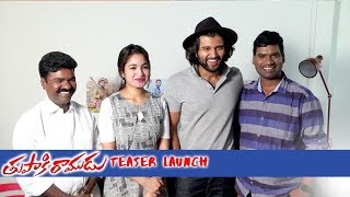 Vijay Devarakonda Launched Tupaki Ramudu Teaser | Bithiri Sathi | Silly Monks Tollywood