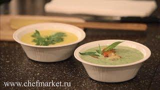 Супы: как сварить крем-суп и суп-пюре. Кулинарная школа ШЕФМАРКЕТ.