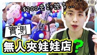 【實測】「無人夾娃娃店」容易夾嗎🤑?$200可以夾多少回家!?(中字首播)