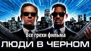 """Все грехи фильма """"Люди в черном"""""""