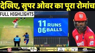 IPL 2020: KXIP VS MI Super Over Match Highlights: Kings XI Punjab vs Mumbai Indians | MATCH 36