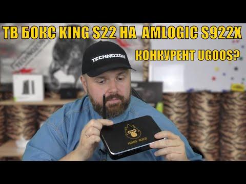 ТВ БОКС KING S22 НА ПРОЦЕССОРЕ AMLOGIC S922X С ПОРТОМ SATA. КОНКУРЕНТ UGOOS?